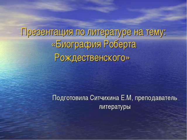 Презентация по литературе на тему: «Биография Роберта Рождественского» Подгот...