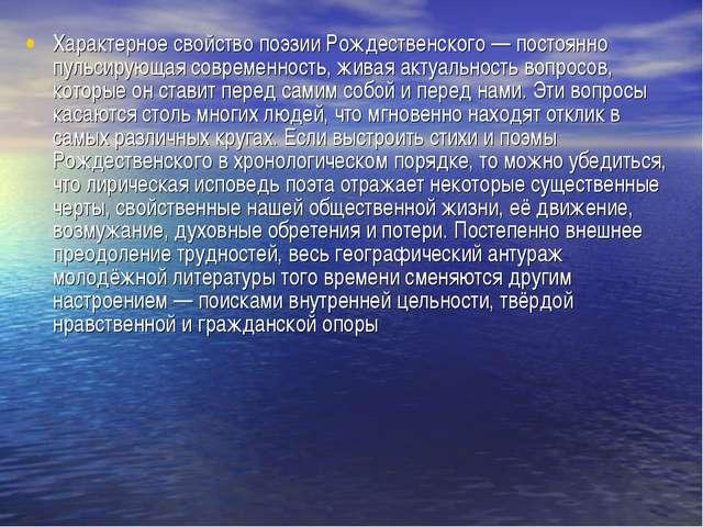 Характерное свойство поэзии Рождественского— постоянно пульсирующая современ...