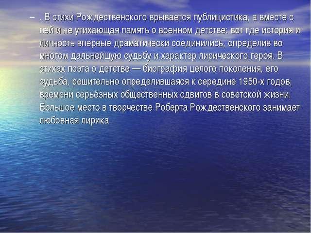 . В стихи Рождественского врывается публицистика, а вместе с ней и не утихающ...
