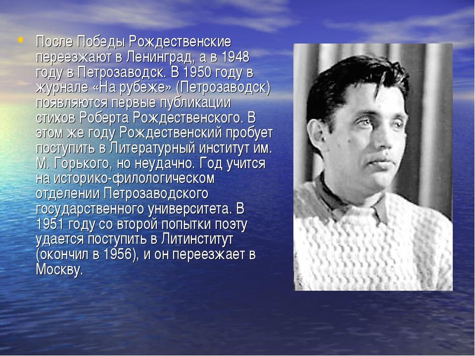 После Победы Рождественские переезжают в Ленинград, а в 1948 году в Петрозаво...