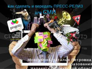 Как сделать и передать ПРЕСС-РЕЛИЗ для СМИ Мовсумова Наталья Петровна, ГБОУ С