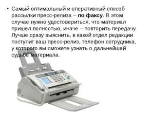 Самый оптимальный и оперативный способ рассылки пресс-релиза –по факсу. В эт