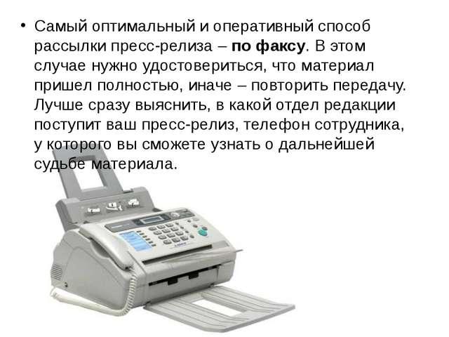Самый оптимальный и оперативный способ рассылки пресс-релиза –по факсу. В эт...