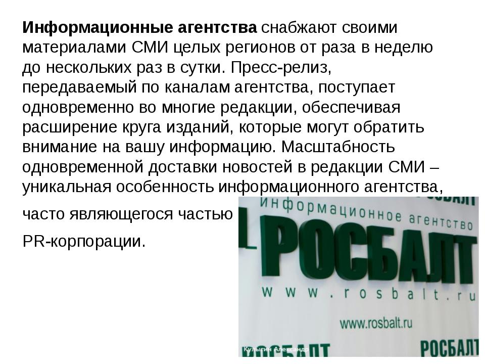 Информационные агентстваснабжают своими материалами СМИ целых регионов от ра...