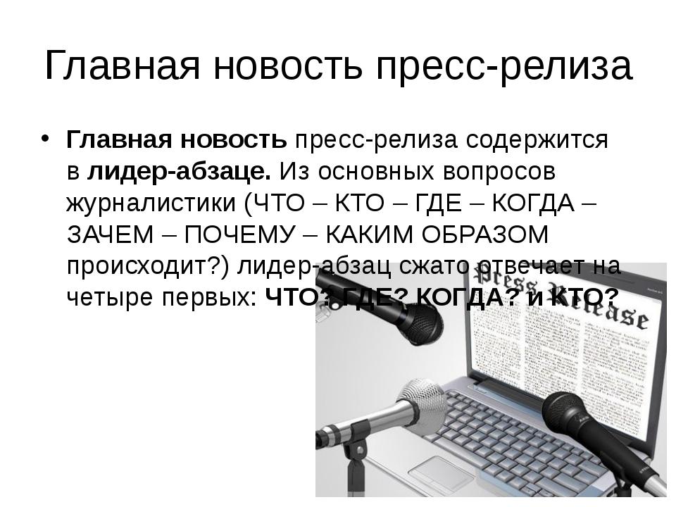 Главная новость пресс-релиза Главная новостьпресс-релиза содержится влидер-...