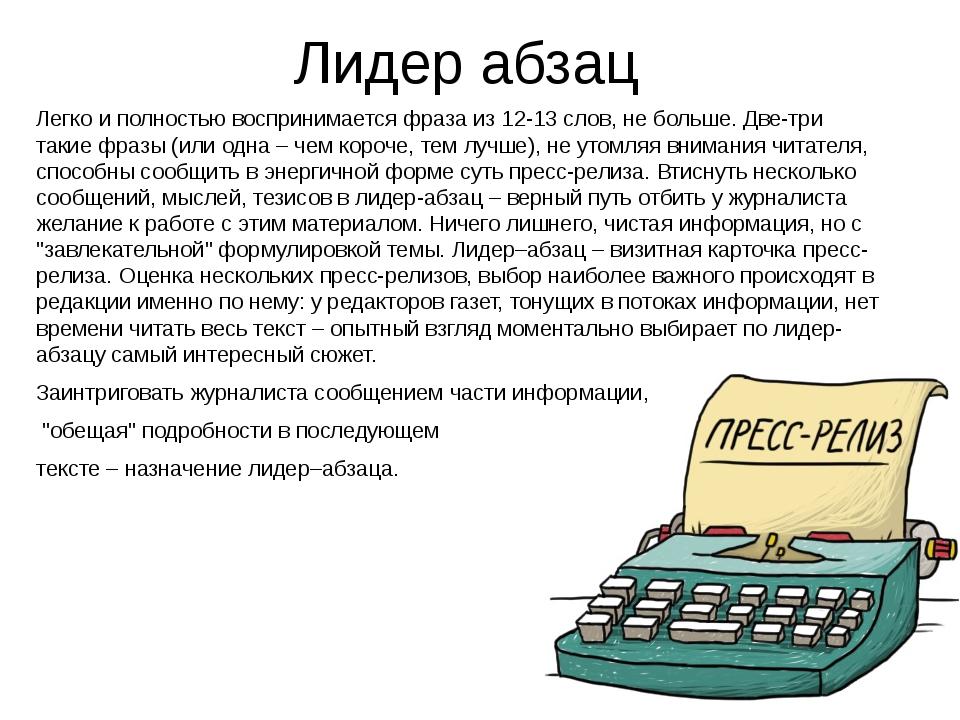 Лидер абзац Легко и полностью воспринимается фраза из 12-13 слов, не больше....