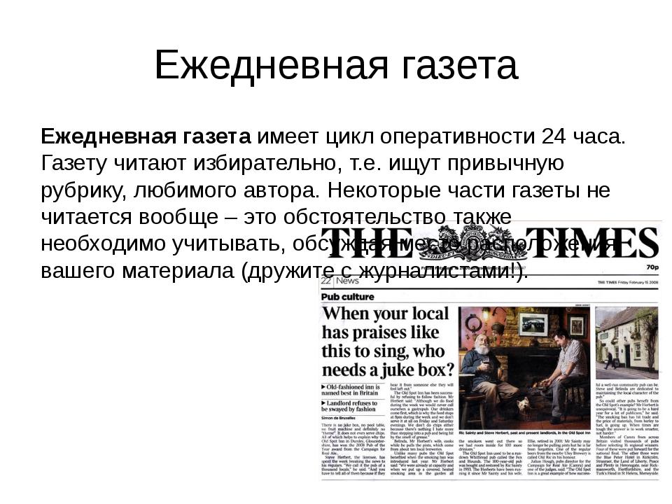 Ежедневная газета Ежедневная газетаимеет цикл оперативности 24 часа. Газету...