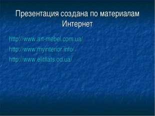 Презентация создана по материалам Интернет http://www.art-mebel.com.ua/ http: