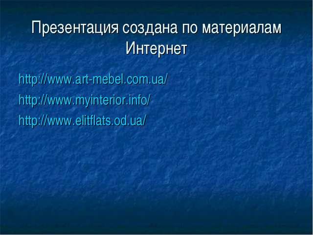 Презентация создана по материалам Интернет http://www.art-mebel.com.ua/ http:...
