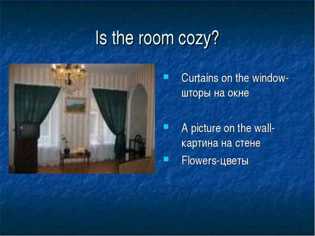Is the room cozy? Curtains on the window- шторы на окне A picture on the wall...