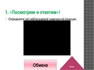 4. «Посмотрим и ответим» При взаимодействии щелочей с солями, что образуется?
