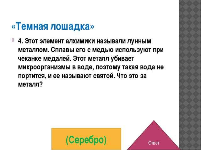 Вопрос 1 Вопрос Кто сформулировал периодический закон химических элементов? О...