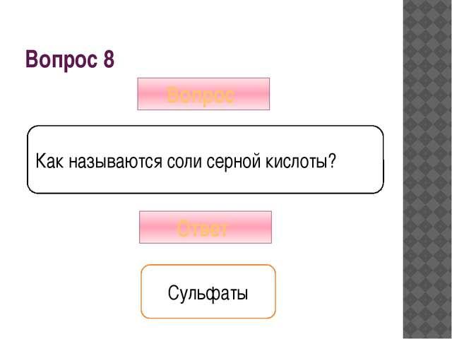 Вопрос 11 Вопрос Назовите формулу поваренной соли? Ответ NaCL