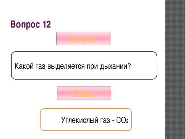 Вопрос 15 Вопрос Его в составе воздуха 78%. Ответ Азот