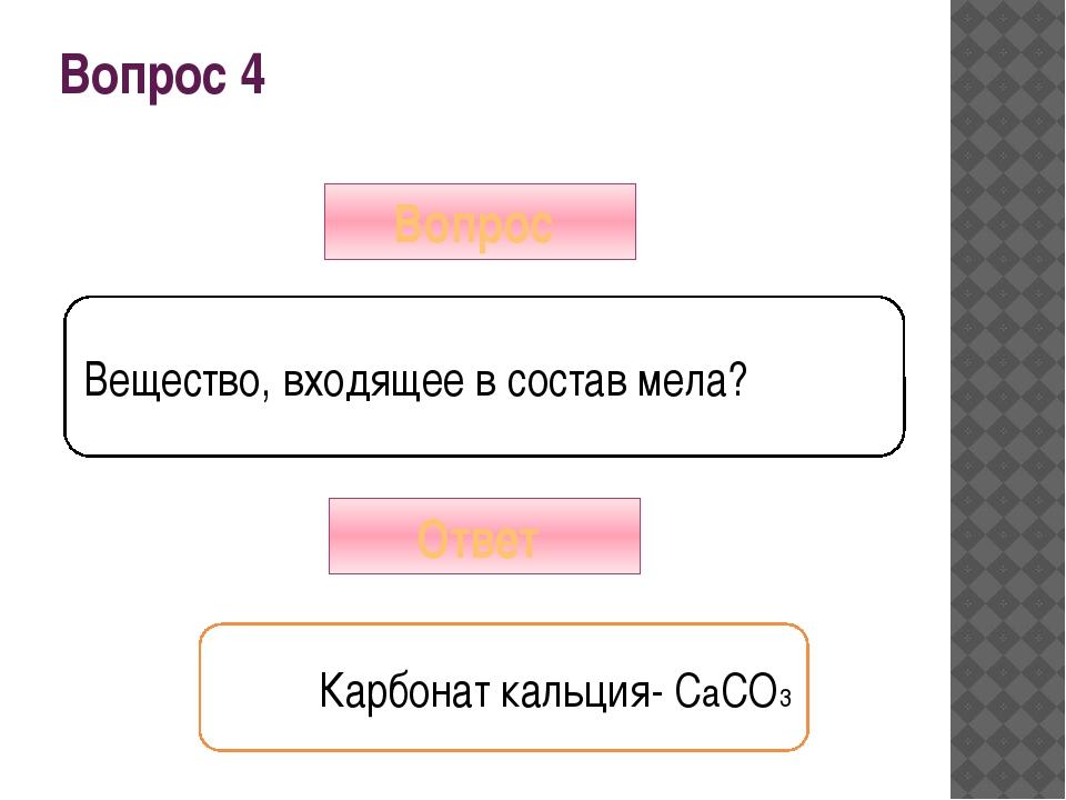 Вопрос 7 Вопрос Элемент, у которого 6 протонов. Ответ Углерод