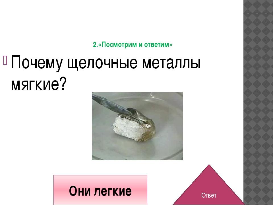 5. «Посмотрим и ответим» Выберите реактив, который можно использовать, для то...