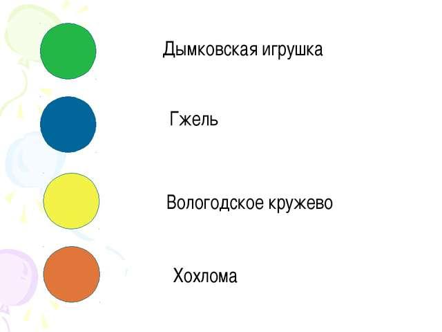 Дымковская игрушка Гжель Вологодское кружево Хохлома