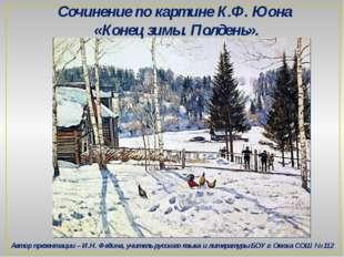 Сочинение по картине К.Ф. Юона «Конец зимы. Полдень». Автор презентации – И.