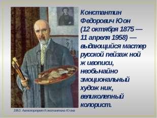 Константин Федорович Юон (12 октября 1875 — 11 апреля 1958) — выдающийся маст