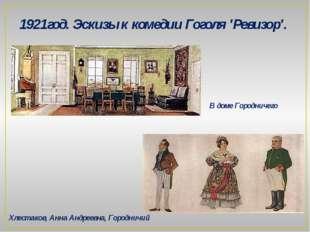 Хлестаков, Анна Андреевна, Городничий В доме Городничего 1921год. Эскизы к к
