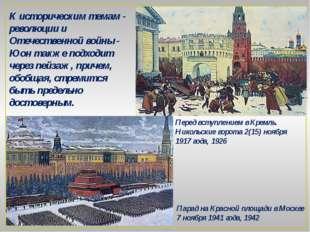 К историческим темам - революции и Отечественной войны - Юон также подходит