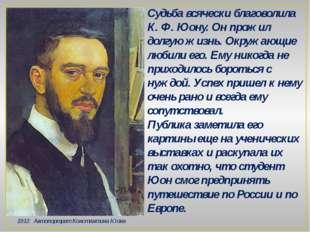 1912. Автопортрет Константина Юона Судьба всячески благоволила К. Ф. Юону. Он