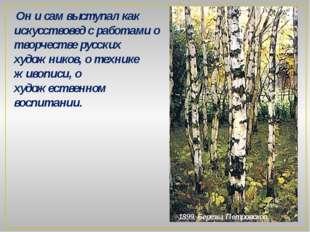 Он и сам выступал как искусствовед с работами о творчестве русских художнико