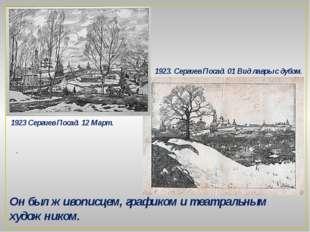 Он был живописцем, графиком и театральным художником. . 1923. Сергиев Посад.