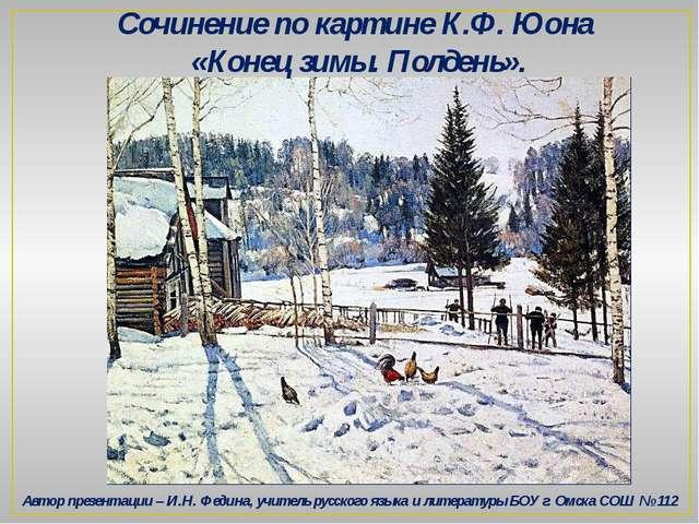Сочинение по картине К.Ф. Юона «Конец зимы. Полдень». Автор презентации – И....