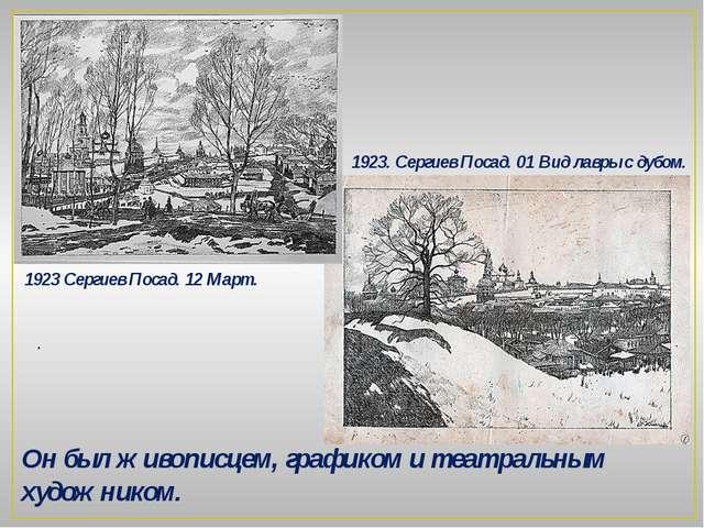 Он был живописцем, графиком и театральным художником. . 1923. Сергиев Посад....