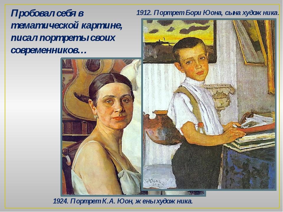 1912. Портрет Бори Юона, сына художника. Пробовал себя в тематической картине...