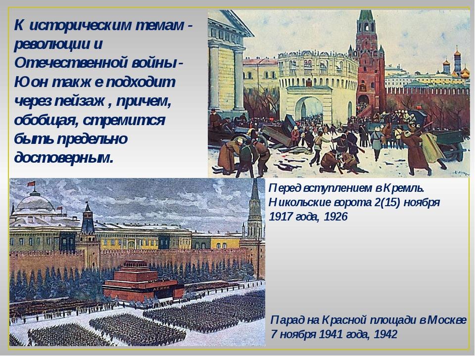 К историческим темам - революции и Отечественной войны - Юон также подходит...