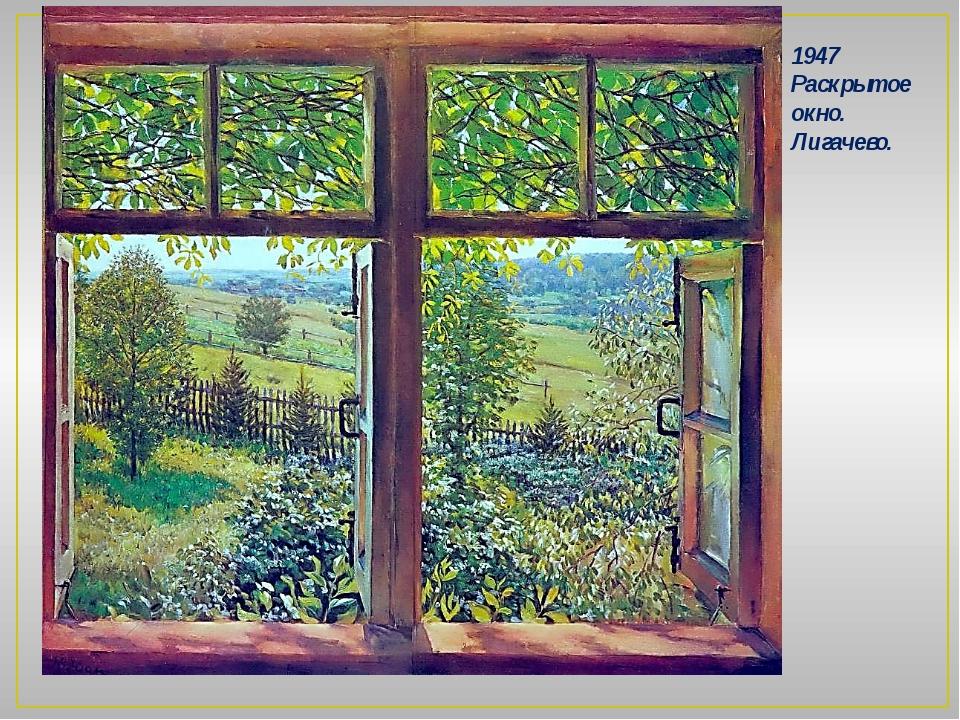 1947 Раскрытое окно. Лигачево.