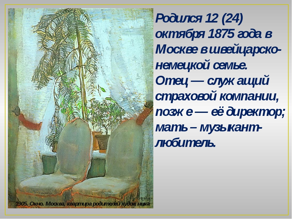 Родился 12 (24) октября 1875 года в Москве в швейцарско-немецкой семье. Отец...