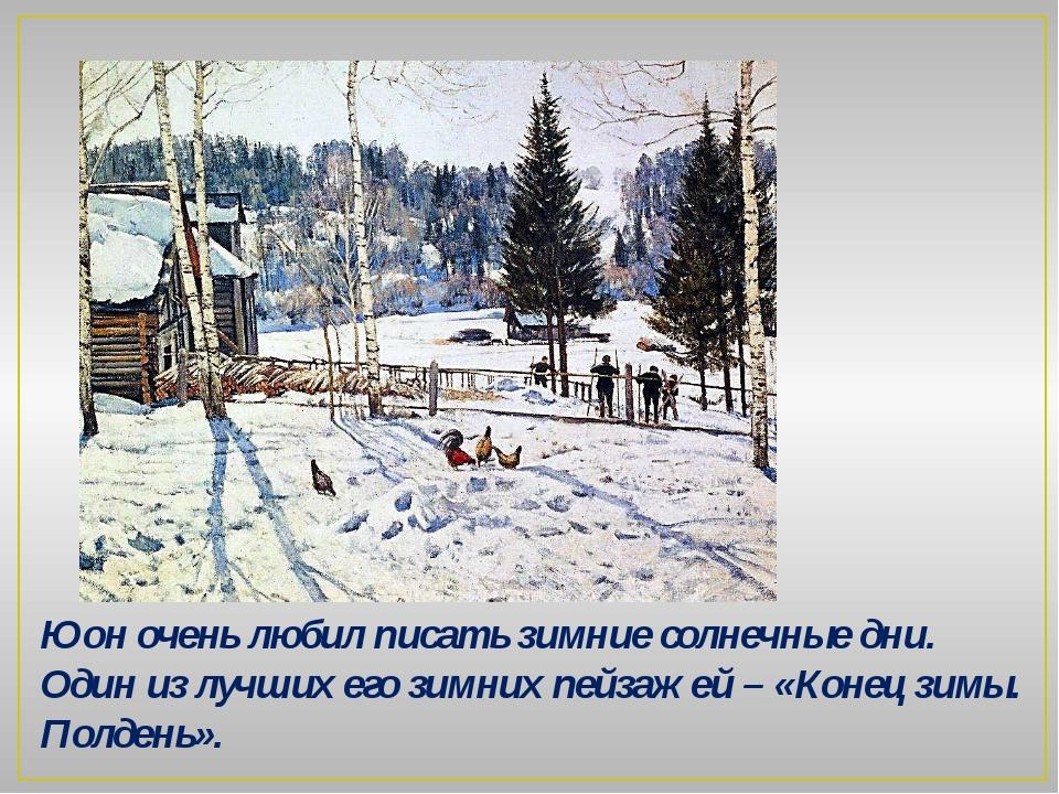 Юон очень любил писать зимние солнечные дни. Один из лучших его зимних пейзаж...