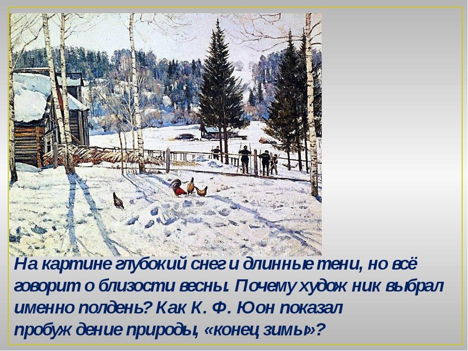 сочинение по белорусскому языку о весне