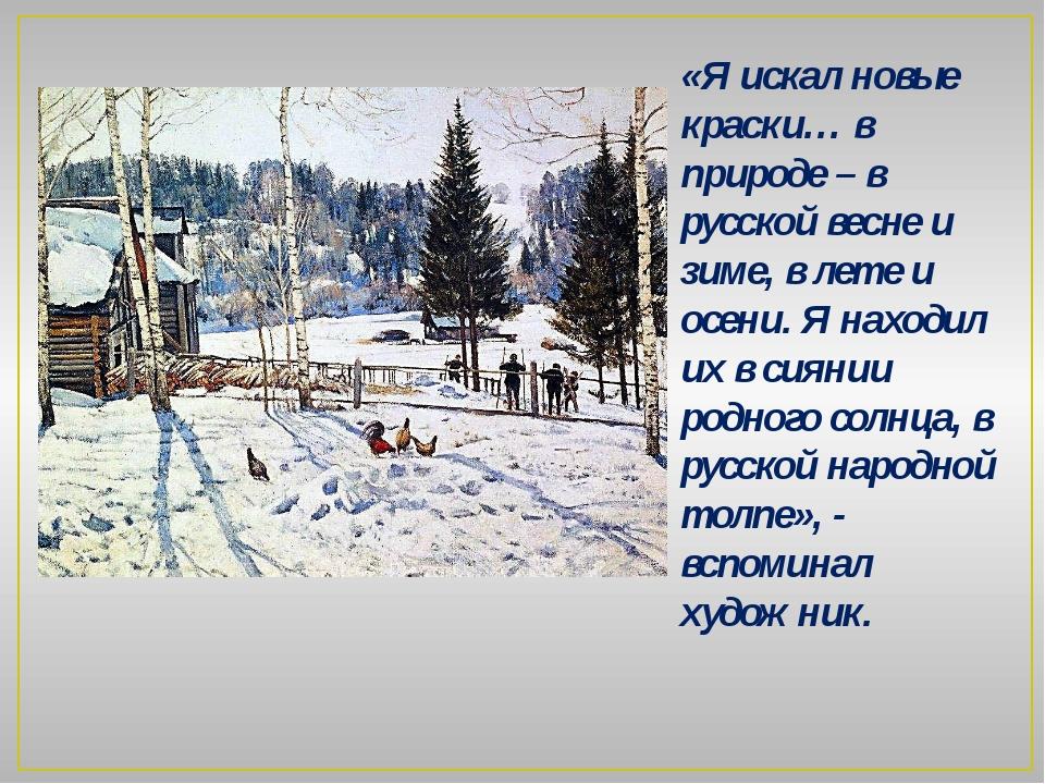 «Я искал новые краски… в природе – в русской весне и зиме, в лете и осени. Я...