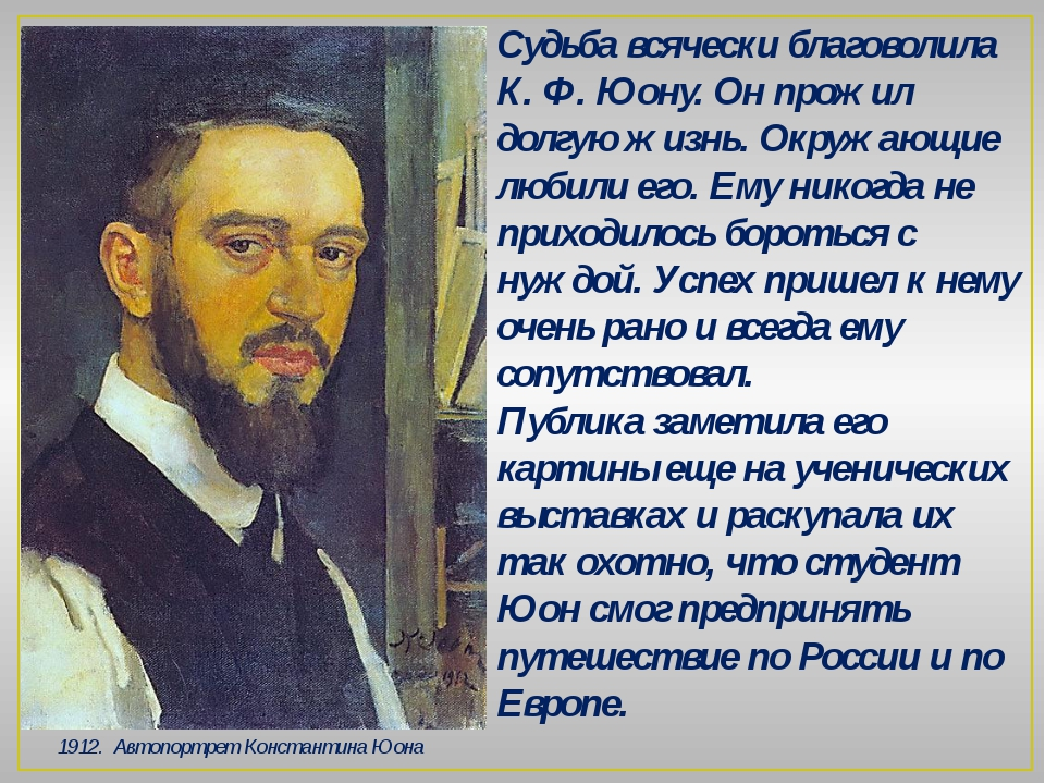 1912. Автопортрет Константина Юона Судьба всячески благоволила К. Ф. Юону. Он...