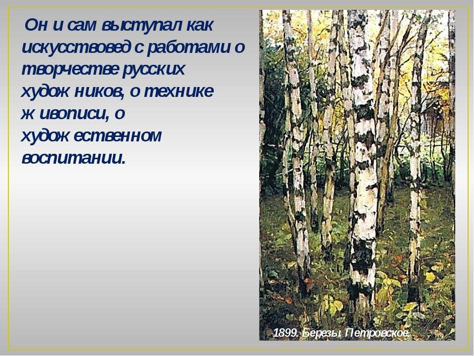 Он и сам выступал как искусствовед с работами о творчестве русских художнико...