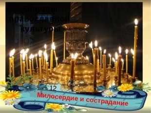 Основы православной культуры урок № 12 Милосердие и сострадание