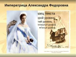 Императрица Александра Федоровна