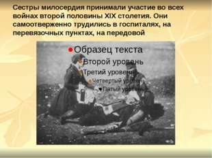 Сестры милосердия принимали участие во всех войнах второй половины XIX столет