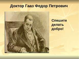 Доктор Гааз Федор Петрович Спешите делать добро!