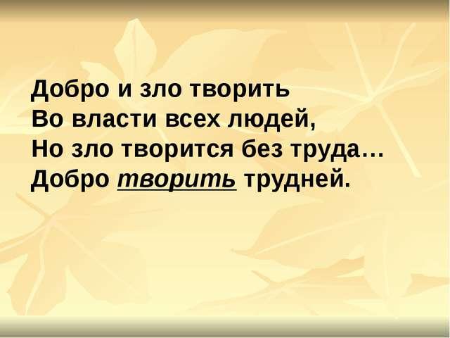 Добро и зло творить Во власти всех людей, Но зло творится без труда… Добротв...