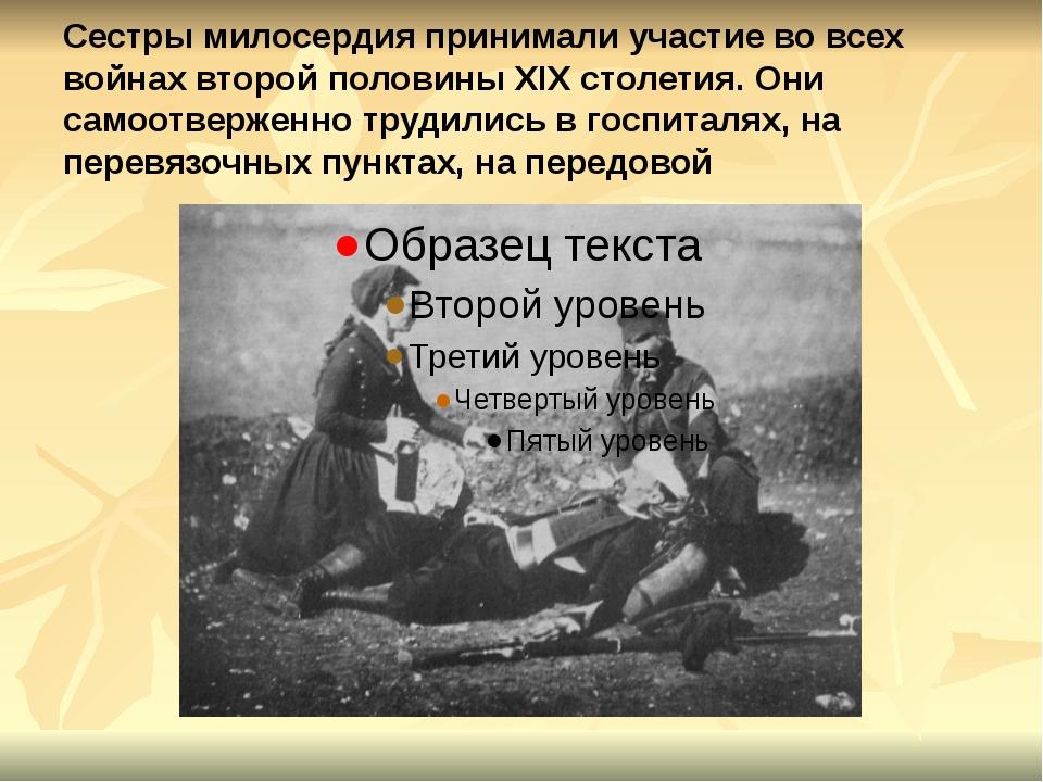 Сестры милосердия принимали участие во всех войнах второй половины XIX столет...