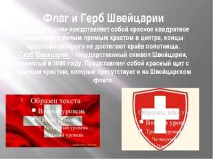 Флаг и Герб Швейцарии Флаг Швейцарии представляет собой красное квадратное по