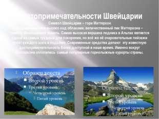 Достопримечательности Швейцарии Символ Швейцарии – гора Маттерхон Поднимающий