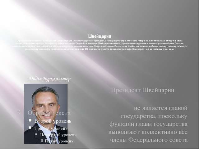 Швейцария Официальное название – Швейцарская Конфедерация. Глава государства...