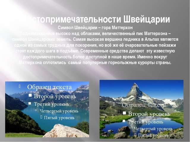 Достопримечательности Швейцарии Символ Швейцарии – гора Маттерхон Поднимающий...