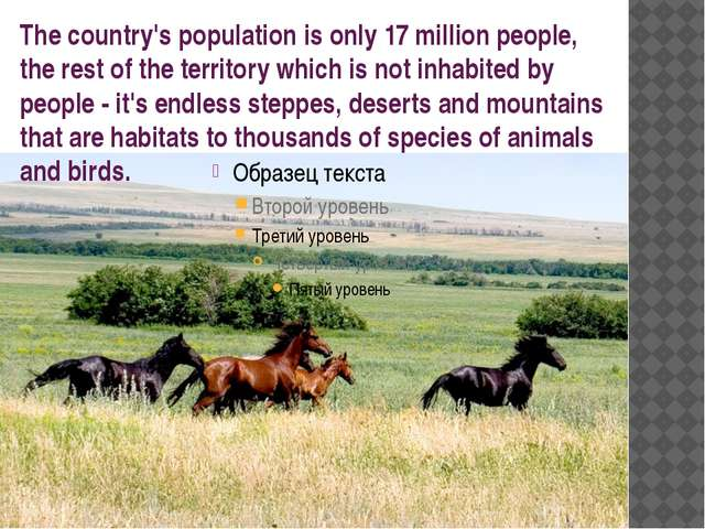 The country's population is only 17 million people, the rest of the territory...